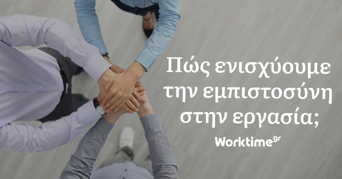 Οι εργαζόμενοι που εμπιστεύονται τους συναδέλφους τους, την εργοδοσία και την ηγεσία είναι πιο πιθανό να είναι περισσότερο αποδοτικοί, συνεργατικοί, εποικοδομητικοί και με τη σειρά τους να αποπνέουν εμπιστοσύνη, ενισχύοντας μεταξύ άλλων το οργανωτικό πλαίσιο, τη συνολική απόδοση, το κίνητρο για εργασία και την πελατειακή πιστότητα.