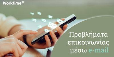 Προβλήματα επικοινωνίας μέσω e-mail