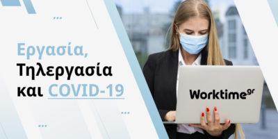 Εργασία, τηλεργασία και COVID-19