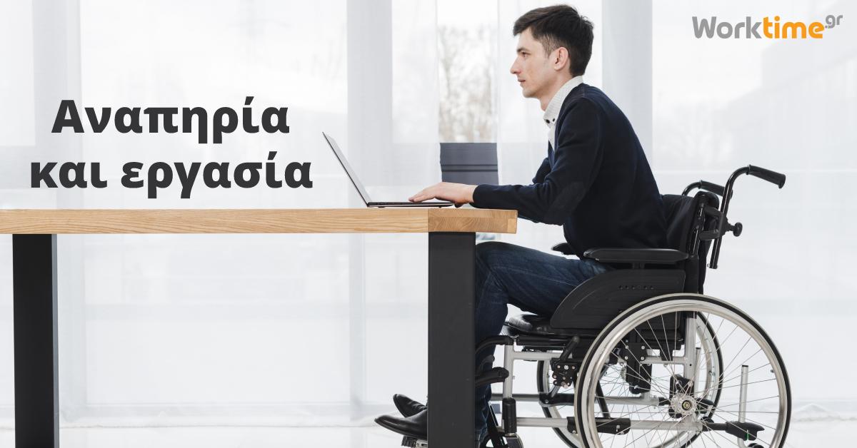 Αναπηρία και εργασία