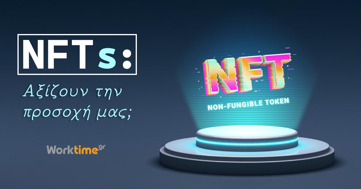NFTs- Αξίζουν την προσοχή μας